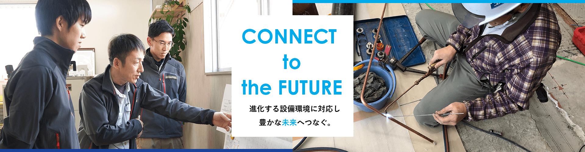 CONNECT THE FUTURE 進化する設備環境に対応し、豊かな未来へつなぐ